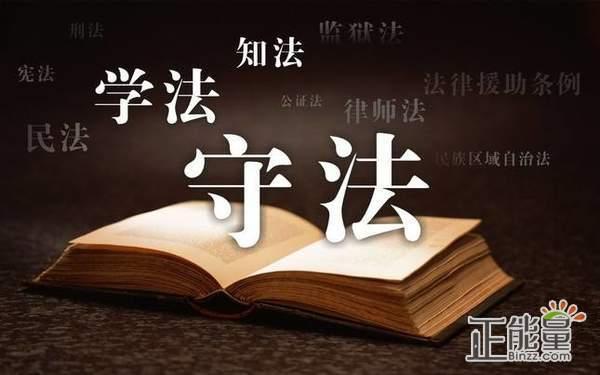 2019最新法治宣传标语横幅口号精选