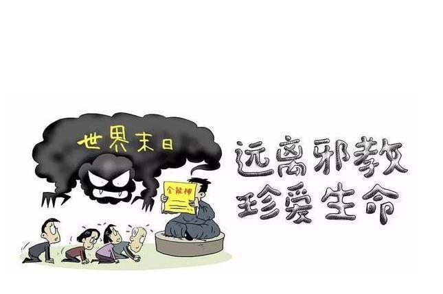 2019最新科学反邪教宣传标语横幅口号精选