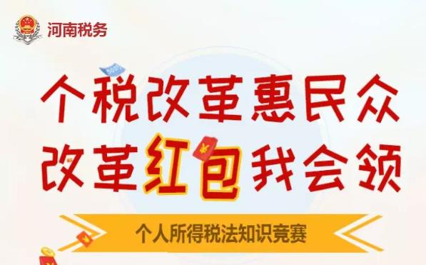 2019河南税务个税有奖问答题目及答案大全
