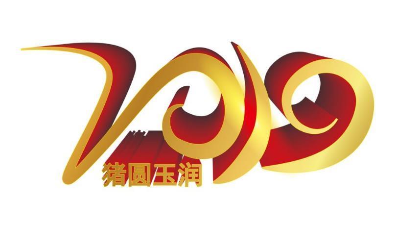 2019年感恩新春祝福语精选语录大全