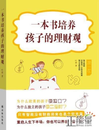 一本书培养孩子的理财观读后感书评欣赏