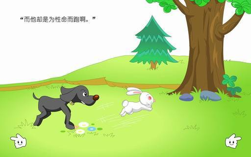 每日童话故事:戴着钥匙的兔子