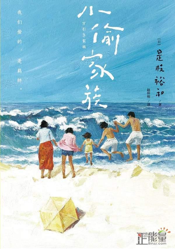 小偷家族读后感书评范文欣赏