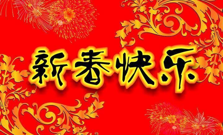 2019年猪年除夕春节贺词短信祝福语精选