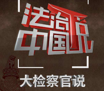 观看法治中国说大检察官说心得体会
