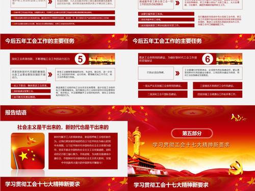 2019学习中国工会十七大精神心得体会700字