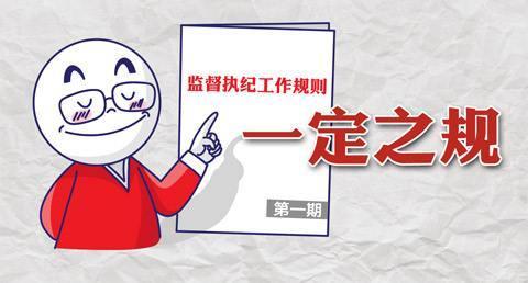 中国共产党纪律检查机关监督执纪工作规则学习心得体会精选4篇