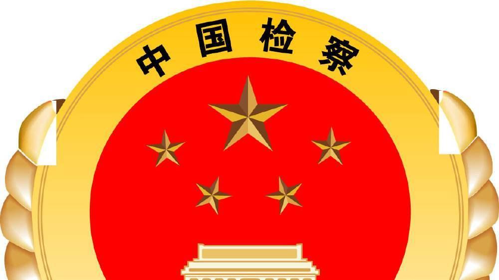 2018年县人民检察院工作报告