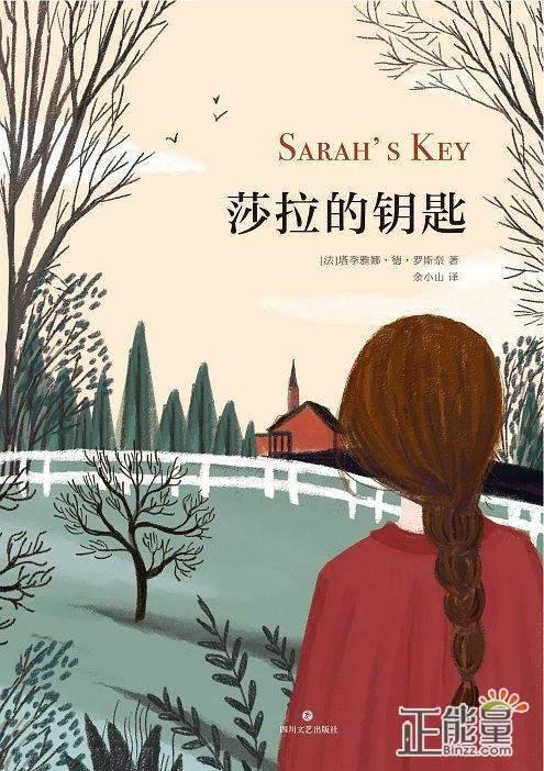 莎拉的钥匙读后感书评欣赏