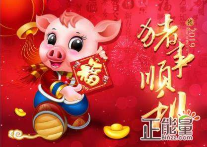 2019猪年拜年说说新年祝福语大全