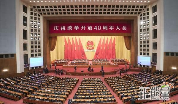党员观看庆祝改革开放四十周年大会观后感心得体会6篇