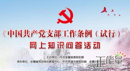 安徽先鋒中國共產黨支部工作條例(試行)網上知識問答題目及答案匯總