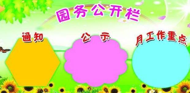 2019年春季园务工作计划范文精选2篇
