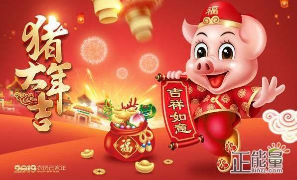 2019猪年微信群发祝福语新年祝福语大全