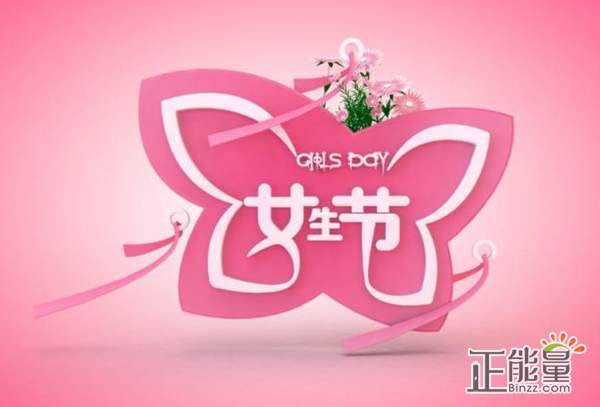 女生节祝福语简短微信温馨创意说说大全