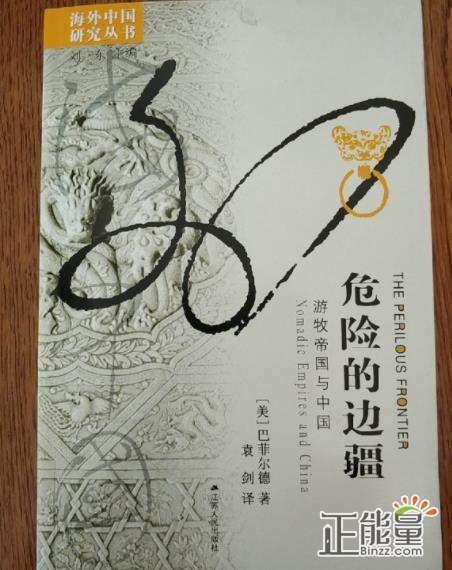 危险的边疆:游牧帝国与中国读后感2500字欣赏