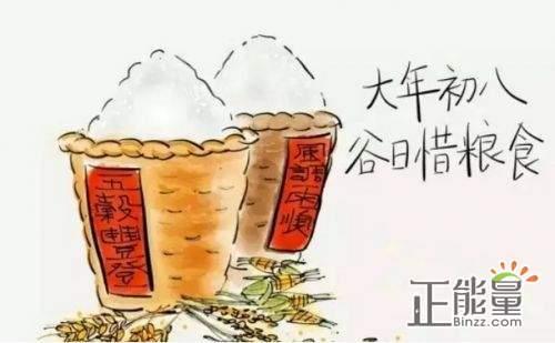 2019年正月初八微信朋友圈祝福语大全图片
