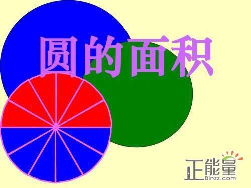 圆的面积试讲稿