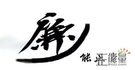 2019干警观看廉政警示教育片兴衰之鉴心得体会2篇