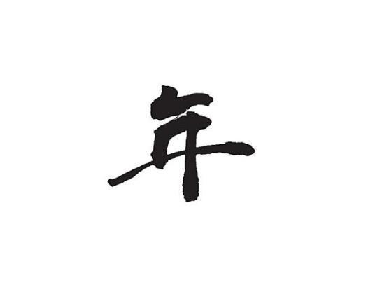 2019正月初十祝福语暖心问候吉祥话精选