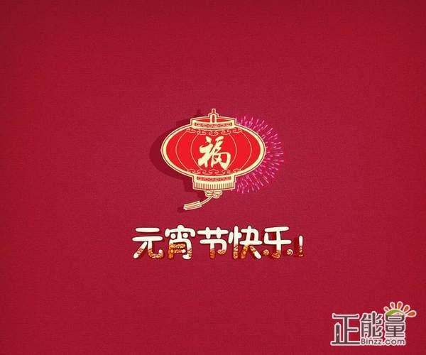2019元宵节英文祝福语微信邮件贺词大全