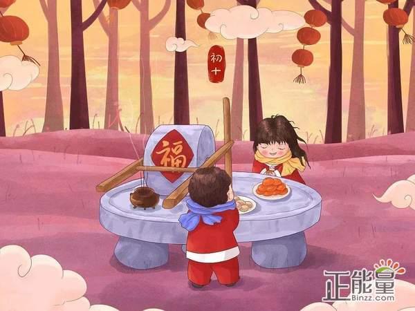 2019正月初十祝福语微信朋友圈说说大全