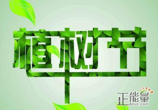 3.12植树节祝福语短信说说大全
