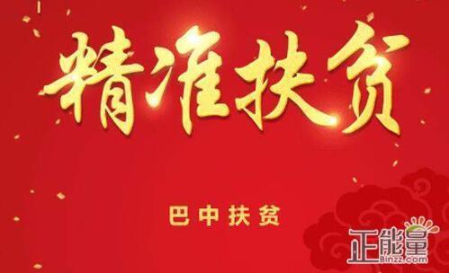 2018年我市___县拟脱贫摘帽(单选题)A通江县B.南江县C.平昌县