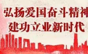 弘扬爱国奋斗精神建功立业新时代主题征文精选7篇