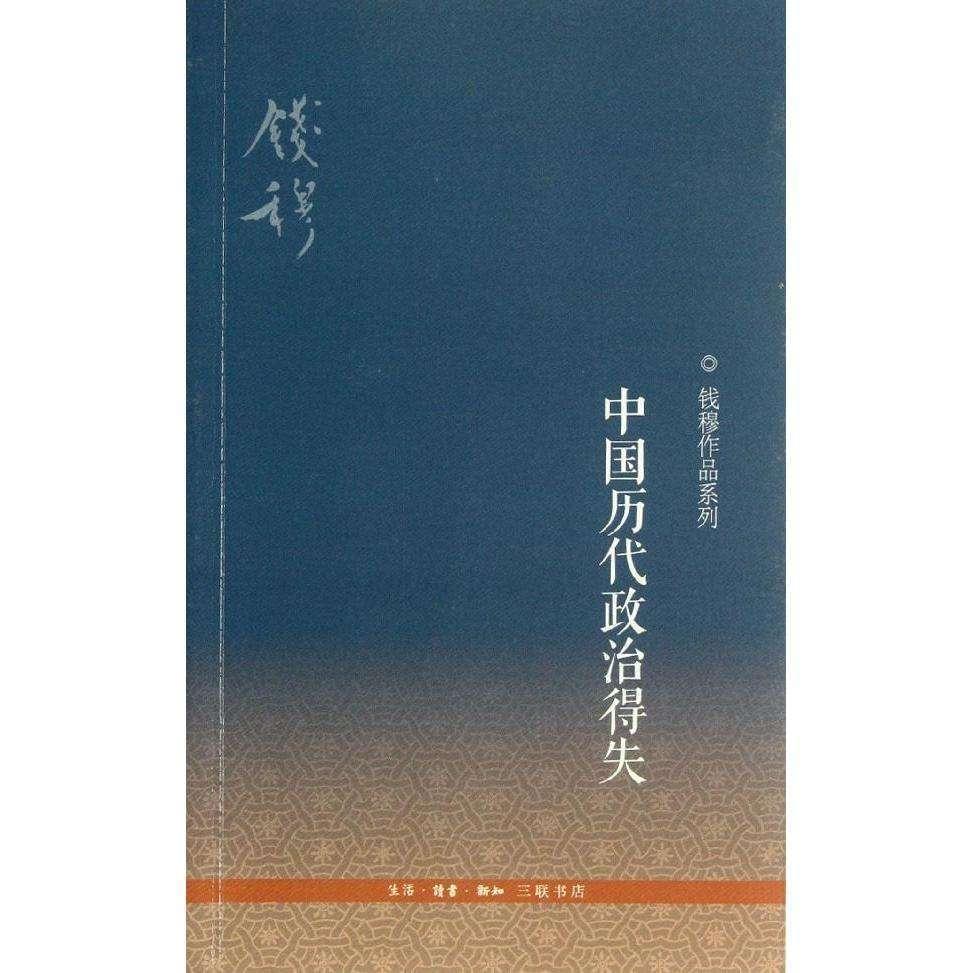 中国历代政治得失读后感1300字欣赏