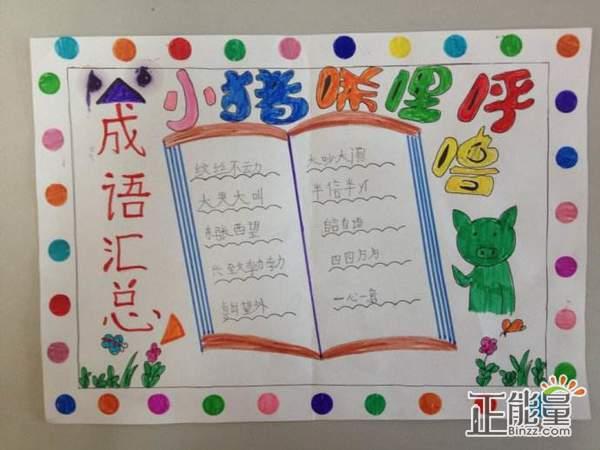 2019小猪猪文化手抄报模板图片大全