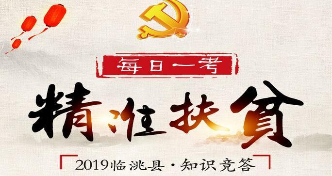 2019临洮县精准扶贫每日一考题目及答案
