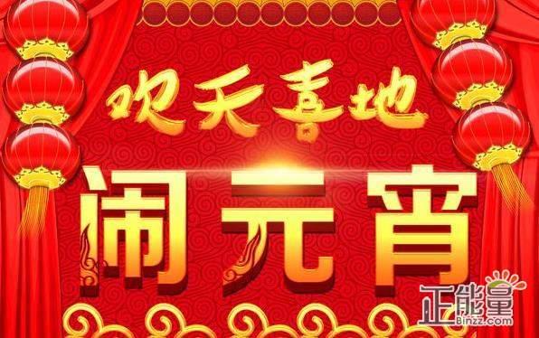 2019猪年公司企业元宵节祝福语快乐说说澳门威尼斯人在线娱乐