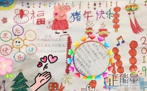 小猪猪春节手抄报!图片