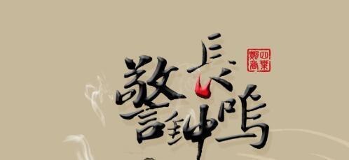 2019年党员观看反腐倡廉警示教育片警钟长鸣观后感