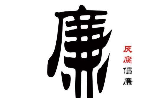 党员干部观看警示教育片重拳反腐保驾护航观后感
