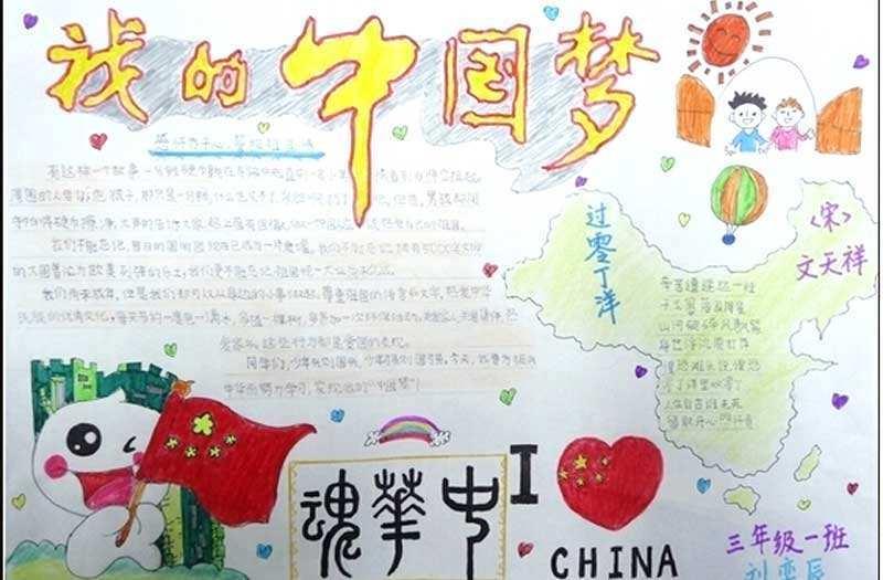 我的梦中国梦手抄报简单又漂亮精选图片大全