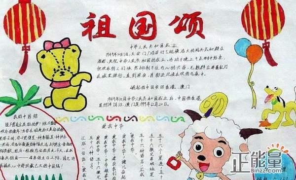 庆祝祖国70周年手抄报精美图片大全