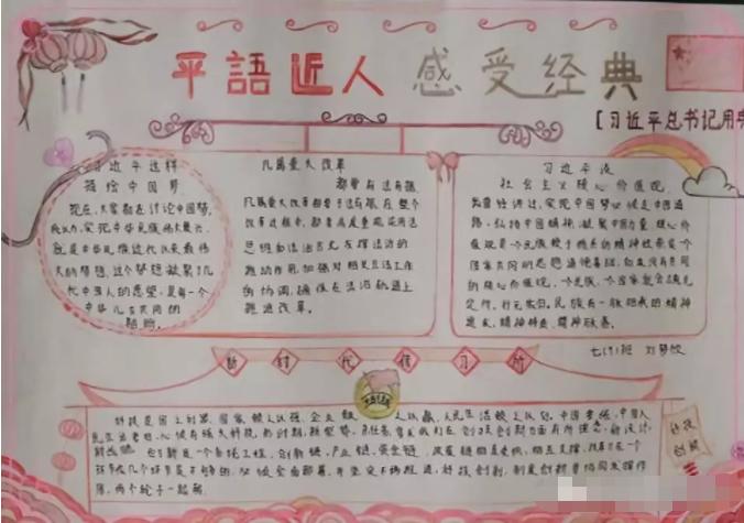 中学生平语近人手抄报精选图片大全