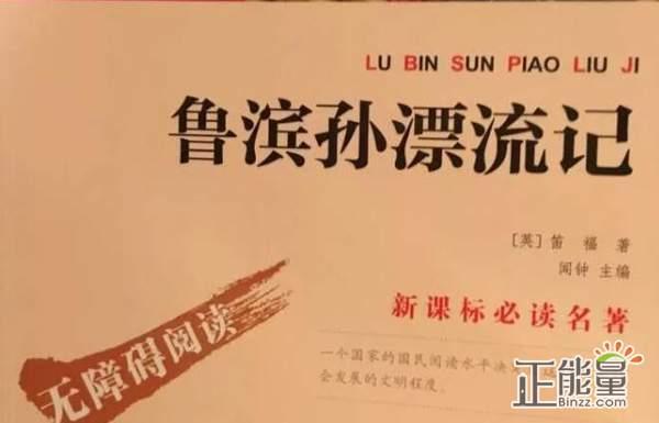最新魯濱孫漂流記讀后感作文