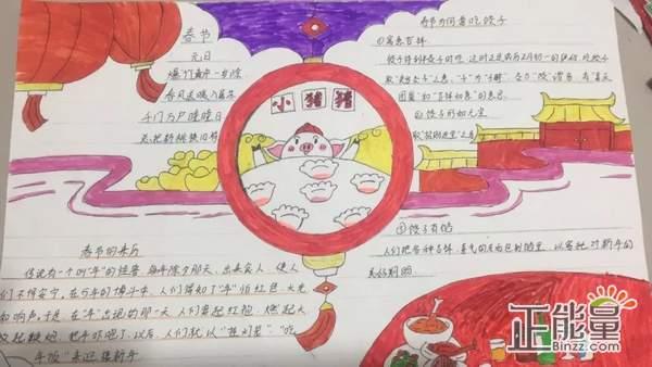 三年级小猪猪文化手抄报精美图片大全