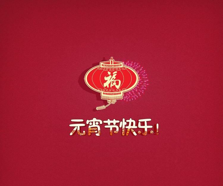 2019正月十五元宵节短信祝福语问候语澳门威尼斯人在线娱乐