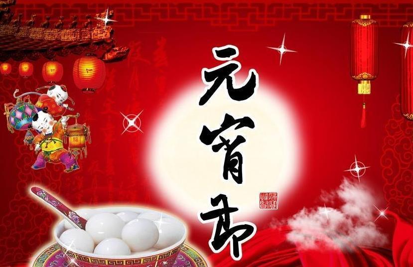 猪年正月十五祝福语元宵节祝福短信问候澳门威尼斯人在线娱乐精选