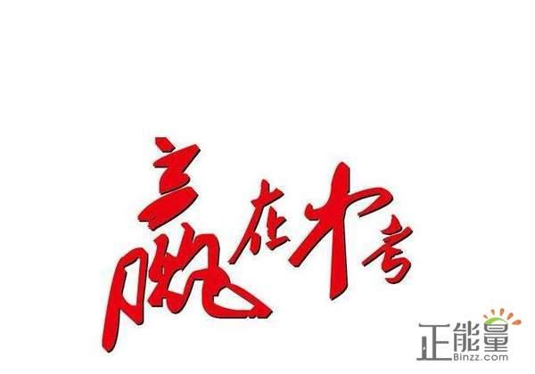 中考励志正能量祝福语祝福贺词大全