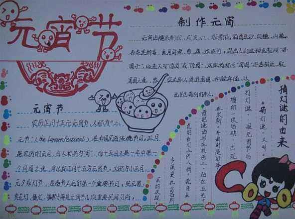 2019猪年元宵节手抄报简单好看图片大全