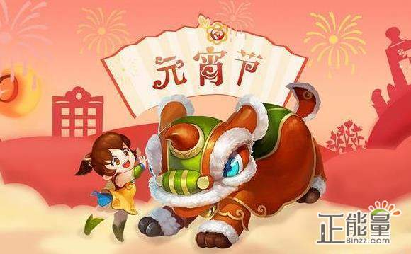 正月十五元宵节简短祝福语大全