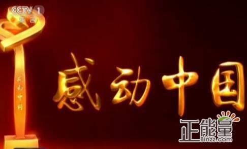 学生观看2019感动中国观后感心得体会18篇