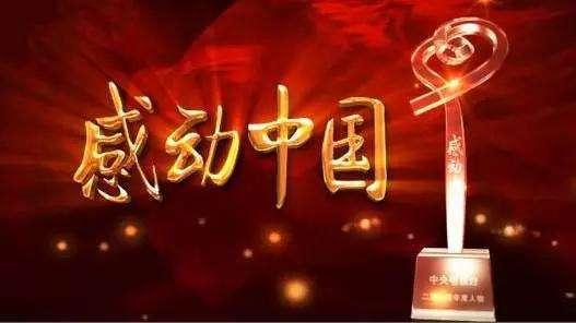 2019年感动中国人物马旭先进事迹材料宣传
