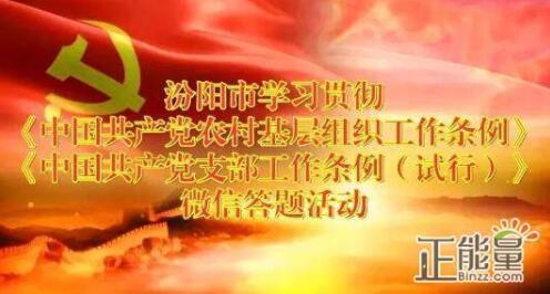 """村級重大事項決策實行""""四議兩公開"""",""""四議""""是指()A.村黨組織提議"""