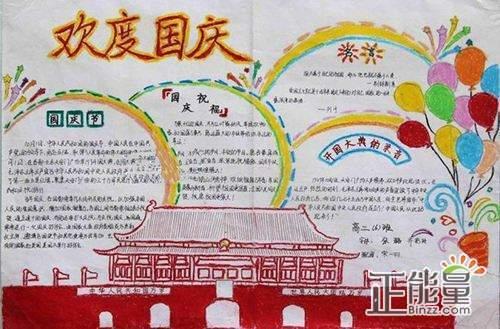 庆祝祖国70周年手抄报模板精选图片大全